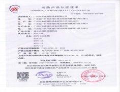ISO15版新证书-ISO9001质量管理体系认证证书