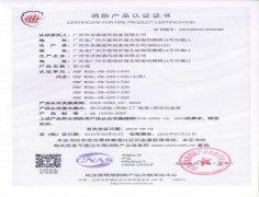 防火阀-分型证书FHF-WSDc-FK-630×630